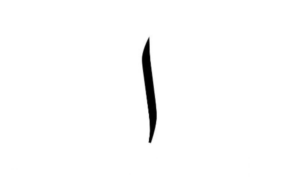 Islâm's First Script-Typography Designer: The Noble First Imâm 'Ali Ibn Abu Tâlib – Alayhi Salâm –